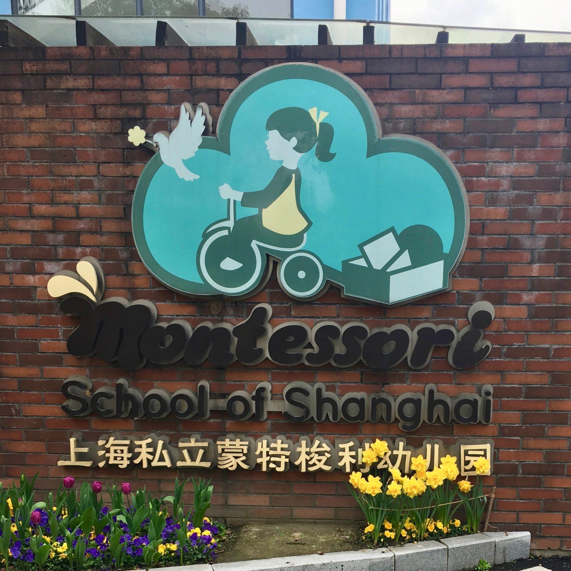 Montessori International Unser Ausflug In Die Chinesische
